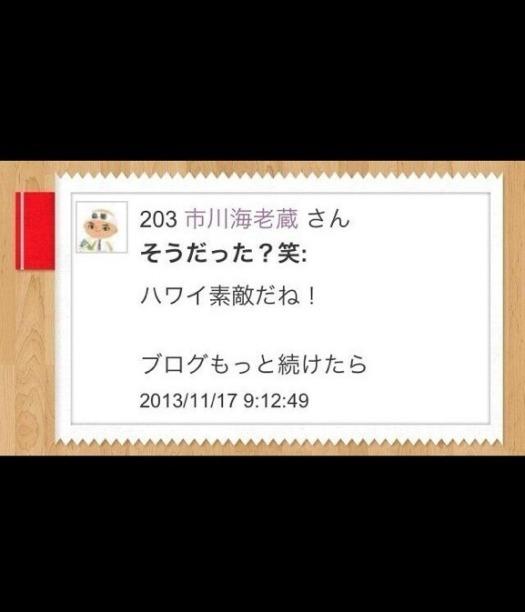 2013.11.17-8 東京の海老蔵選手へ。
